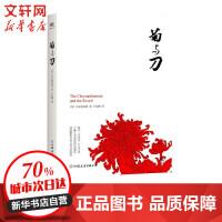 菊与刀 中国友谊出版公司