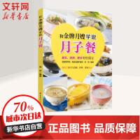 和金牌月嫂学做月子餐 中国妇女出版社