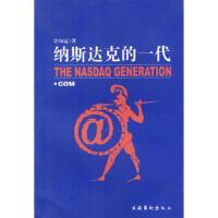 【二手书旧书95成新】纳斯达克的一代,许知远,文化艺术出版社