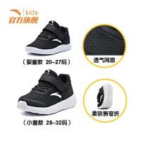 【20-32码】安踏儿童鞋 男童鞋透气运动鞋女童休闲鞋小童鞋子跑鞋2019新款春 A31919556