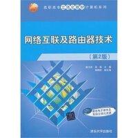 网络互联及路由器技术 第2版 高职高专立体化教材计算机系列 姜大庆 吴强 杨明胜 QH
