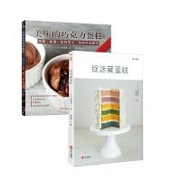捉迷藏蛋糕+美味的巧克力蛋糕(全套共2册) 面包蛋挞蛋糕甜点制作新手入门书籍 甜点菜食谱配方教程新手烘焙书籍大全