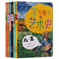 写给孩子的艺术史套装6册带盒油画棒画板 凡高 中国书法史 儿童绘画 米罗 中国古代音乐故事 扬州八怪 齐白石 儿童青少