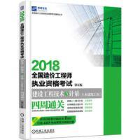 2018全国造价工程师执业资格考试四周通关:建设工程技术与计量(土木建筑工程)(第6版)