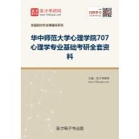 2021年华中师范大学心理学院707心理学专业基础考研全套资料.