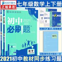 初中必刷题七年级上册下册数学 初一人教版2021