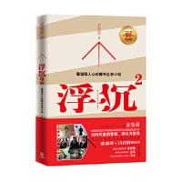 《浮沉2》(销售100万册纪念版) 崔曼莉 陕西师范大学出版社