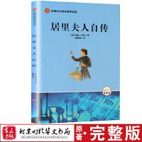 居里夫人自传 当当自营新课标必读北京时代华文书局全译本