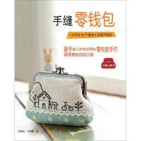 手缝零钱包(附实物大小纸型) 李爱田,王雯霞 河南科学技术出版社