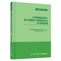 《中国制造2025》重点领域技术创新绿皮书――技术路线图(团购,请致电010-57993380)