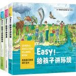 美国通识教育课外读本:EASY系列环境+艺术+希腊神话