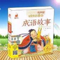 正版婴幼儿童书籍有声版图书《成语故事》蜗牛故事绘适合3-6-9-12岁儿童经典阅读图书美绘本正版彩色注音版故事会童书