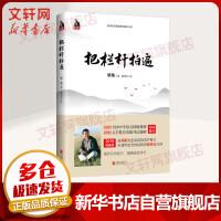 北京联合出版公司 把栏杆拍遍(新版)/梁衡著 北京联合出版公司