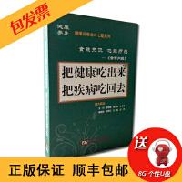送8G U盘!把健康吃出来把疾病吃回去(13DVD)北京电视台 专家团 于丹 健康养生讲座 视频 光盘