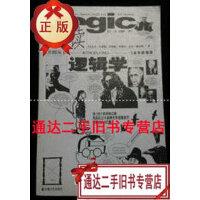 【二手旧书9成新】视读逻辑学 /[英]丹・克莱恩・沙蒂尔 著,[英]比尔・梅布林 著,