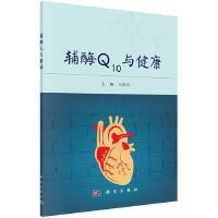 辅酶Q10与健康【稀缺旧书 品质无忧】