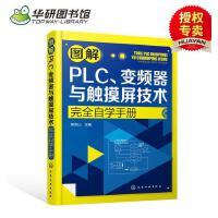 现货正版 plc编程入门书籍 plc变频器编程及应用技术书籍 PLC电气控制图解变频器与触摸屏技术完全自学手册 三菱p