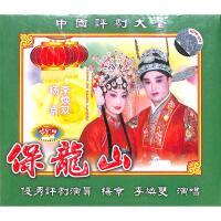 评剧-保龙山全剧(双碟装VCD)( 货号:200001547871723)