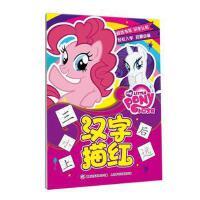 小马宝莉汉字描红 正版 孩之宝公司,童趣出版有限公司 9787115416070