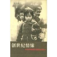 【二手书9成新】创世纪情愫:来自中国西部女童教育的报告 梅洁 河北教育出版社 9787543436268
