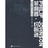 【新书店正版】菲利普 约翰逊 《大师》编辑部著 华中科技大学出版社