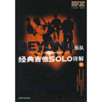 BEYONO 乐队经典吉他SOLO 详解(续)(含3碟) 余晓维 湖南文艺出版社