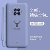 红米note9pro手机壳note9保护套液态防摔硅胶小米redminote9全包镜头5g磨砂软壳超薄个性男女新款por