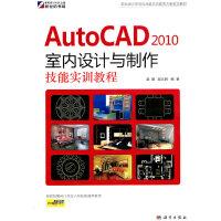AutoCAD 2010室内设计与制作技能实训教程