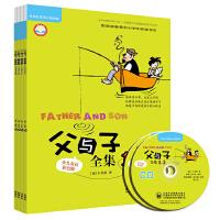 父与子全集(少儿英语彩色版)(套装4册.点读.配CD.丽声英语阅读)(专供)