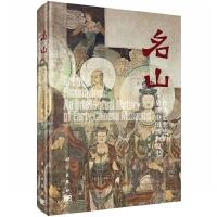 名山――作为思想史的早期中国博物馆史