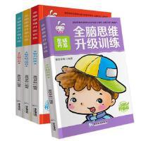 全套4册幼儿学前阶梯数学左脑右脑智力开发图书3-4-5-6岁儿童全脑思维游戏2-3岁宝宝早教书幼儿园启蒙益智书籍逻辑注