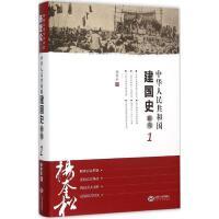 中华人民共和国建国史研究(1) 杨奎松 著