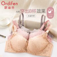 欧迪芬新款小胸罩性感聚拢蕾丝水袋文胸收副乳内衣奶罩XB7109