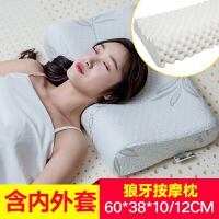 乳胶枕头颈椎记忆枕芯橡胶按摩单人枕头一个