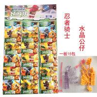 吊板玩具忍者骑士水晶公仔人形拼装积木模型学校小店 一板15包