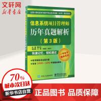 信息系统项目管理师历年真题解析(第3版) 薛大龙 主编