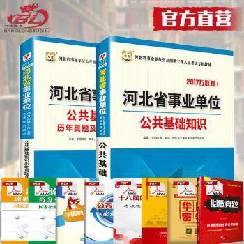 《华图2017河北省事业单位考试用书教材公共