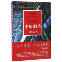 中国制造/周梅森/反腐小说经典系列 周梅森