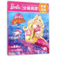 芭比之美人鱼历险记/芭比分级阅读 桥梁阅读(级) 海豚传媒 9787556066865