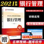 银行从业资格考试教材2020 2020年银行业初级职业资格证考试指定教材 银行管理(2020年版)(初级)官方教材