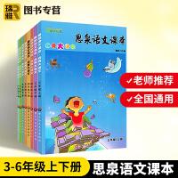 思泉语文课本点亮大语文 上下册 三四五六年级第一二学期 全套8册