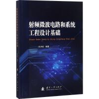 射频微波电路和系统工程设计基础 国防工业出版社