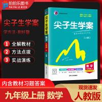 尖子生学案九年级上册数学 人教版