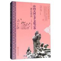 中国天河七夕文化之乡 正版 林继富,钟建华 9787519019495