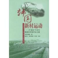 【二手书9成新】韩国新村运动:20世纪70年代韩国农村现代化之路 (韩)朴振焕 ,潘伟光 中国农业出版社 978710