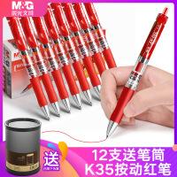 晨光K35中性笔按动式红笔教师专用医生处方笔0.5mm蓝色蓝笔k一35批改老师签字笔黑色考试笔学生用红色蓝黑笔