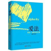 爱法-爱是一切教育的灵魂 汤献华 9787506093460 东方出版社 正版图书