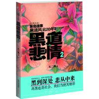 黑道悲情2(《黑道风云20年》前传)(孔二狗再爆东北江湖惊天内幕)