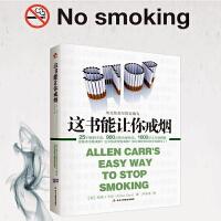 【】这本书能让你戒烟 这书能帮你戒烟养生保健 亚伦卡尔 沈腾微博推荐 烟民戒烟指导方法 家庭健康医生神器