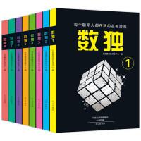 【包邮】全套8册 正版畅销 数独书籍 每个聪明人都在玩的益智游戏 数独游戏书从入门到精通 脑力开发逻辑推理思维能力培养